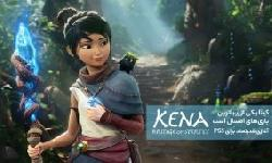 BingMag.com Kina is one of the most beautiful games of this year; Powerful start for PS5