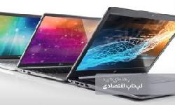 BingMag.com Economic laptop buying guide; Choose the cheapest with the lowest cost