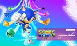BingMag.com Sonic Colors Ultimate Review; How to make a 3D Sonic